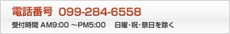 代表電話番号